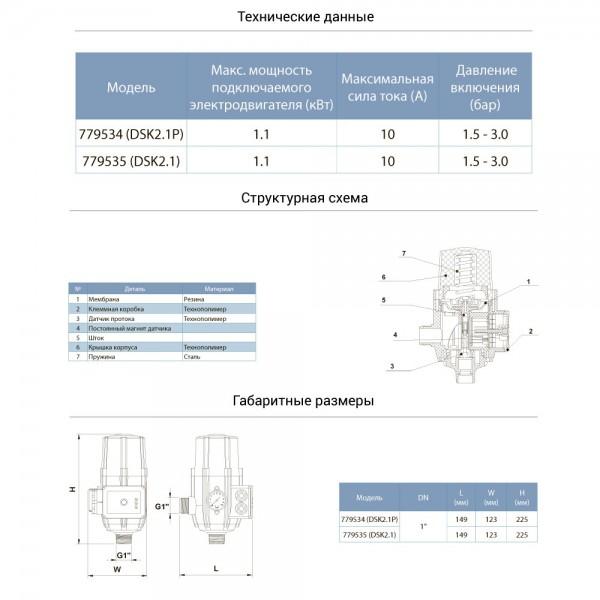 """Контроллер давления электронный 1.1кВт Ø1"""" рег давл вкл 1.5-3.0 bar (779535)"""