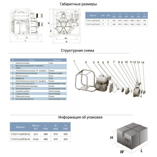 Мотопомпа 6.5л.с. Hmax 30м Qmax 60м³/ч (4-х тактный) LEO (772515)