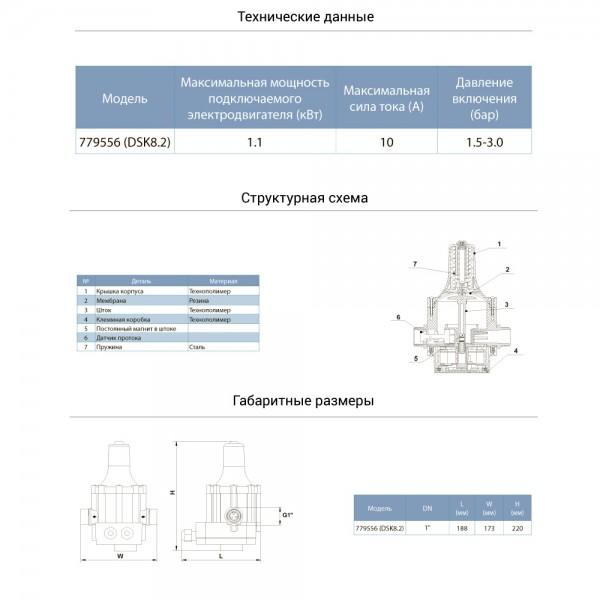 """Контроллер давления электронный  1.1кВт Ø1"""" + розетка AQUATICA (779556)"""