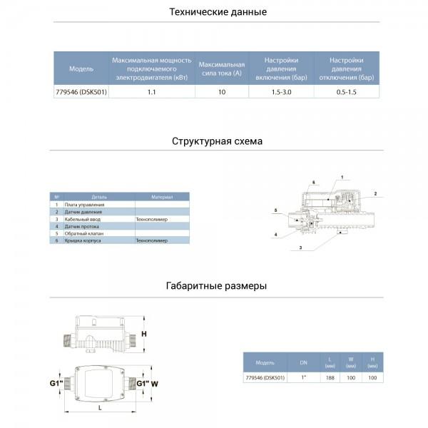 Контроллер давления электронный 1.1кВт Ø1
