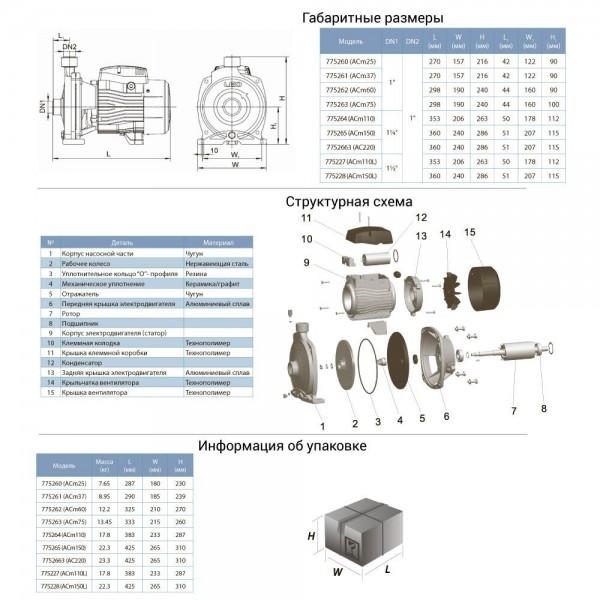 Насос центробежный 1.5кВт Hmax 48м Qmax 140л/мин LEO 3.0 (775265)