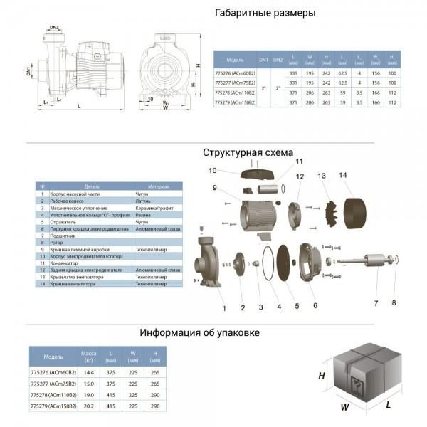Насос центробежный 1.1кВт Hmax 19,5м Qmax 500л/мин 2