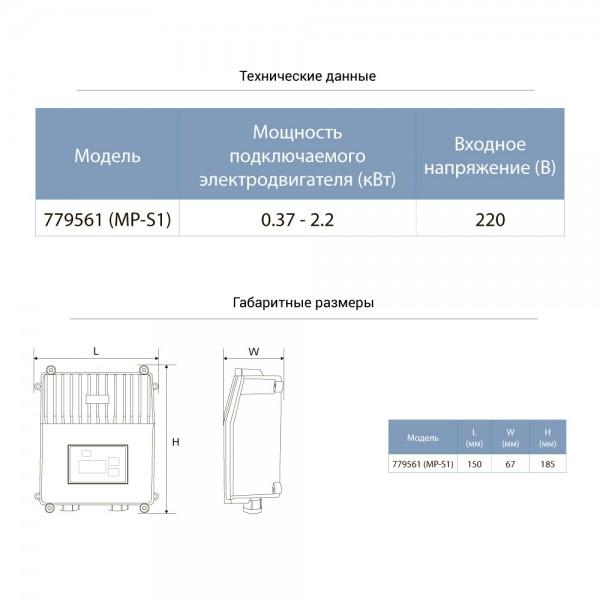 Пульт управления с насосом 220В 0.37-2.2кВт AQUATICA (779561)