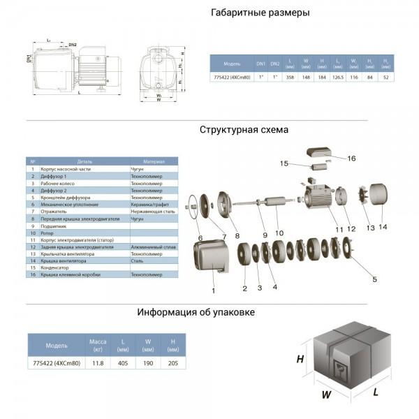Насос центробежный многоступенчатый 0.6кВт Hmax 50м Qmax 80л/мин LEO (775422)