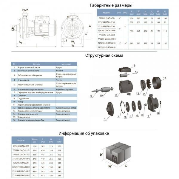 Насос центробежный многоступенчатый 1.1кВт Hmax 47м Qmax 140л/мин LEO 3.0 (775294)