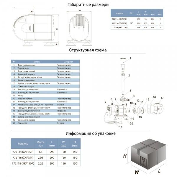Насос фонтанный 110Вт Hmax 3,7м Qmax 3750л/ч (5 форсунок) LEO (772118)