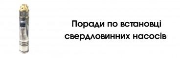 Скважинные насосы Pedrollo